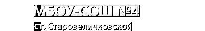 Официальный сайт МБОУ-СОШ №4 ст. Старовеличковской