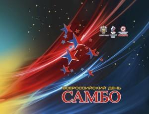 sambo_day_2014_18_12_2_500