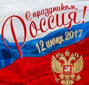 Лучшая красивая открытка на 12 июня День России